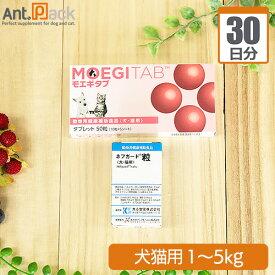 【サプリセット30日分】ネフガード粒 1日2粒 + モエギタブ 1日1粒 犬猫用 体重1〜5kg