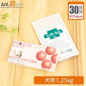 【サプリセット30日分】モエギタブ 1日1粒+セラプト(タブレット) 1日0.5粒 犬用 体重1.25kg