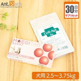 【サプリセット30日分】モエギタブ 1日1粒+セラプト(タブレット) 1日1.5粒 犬用 体重2.5〜3.75kg