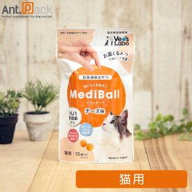 【投薬補助おやつ】メディボール 猫用 チーズ味 15個入