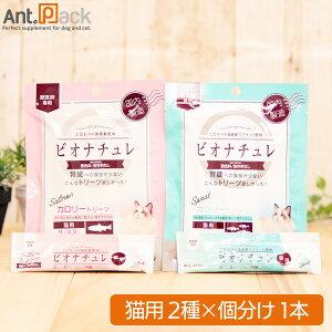 ビオナチュレ カロリートリーツ 猫用 食べ比べセット(スプラット・鮭) 10g×各1本