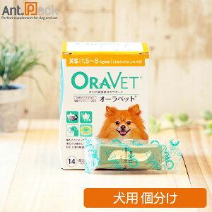 全薬 オーラベット XS 犬用デンタルガム 1個(個包装)
