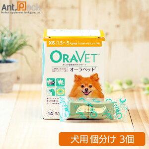 全薬 オーラベット XS 犬用デンタルガム 3個(個包装)