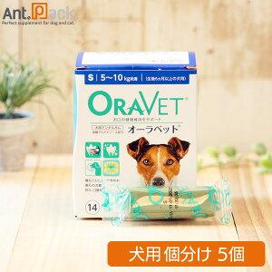 全薬 オーラベット S 犬用デンタルガム 5個(個包装)