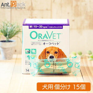 全薬 オーラベット M 犬用デンタルガム 15個(個包装)※お1人様1セットまで