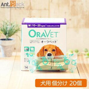 全薬 オーラベット M 犬用デンタルガム 20個(個包装)※お1人様1セットまで