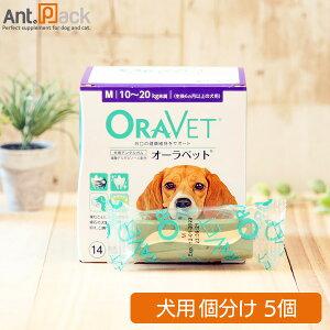 全薬 オーラベット M 犬用デンタルガム 5個(個包装)