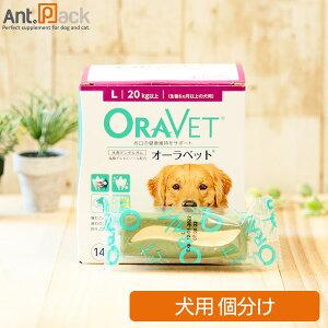 全薬 オーラベット L 犬用デンタルガム 1個(個包装)