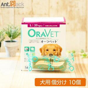 全薬 オーラベット L 犬用デンタルガム 10個(個包装)※お1人様2セットまで