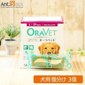 全薬 オーラベット L 犬用デンタルガム 3個(個包装)