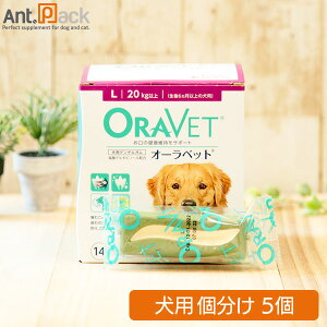 全薬 オーラベット L 犬用デンタルガム 5個(個包装)