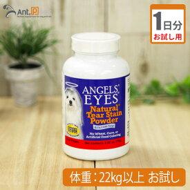 【お試し1日分】エンジェルズアイズ ナチュラル スイートポテト犬猫用 体重22kg〜1日2g