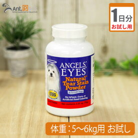 【お試し1日分】エンジェルズアイズ ナチュラル スイートポテト犬猫用 体重5kg〜6kg 1日0.5g