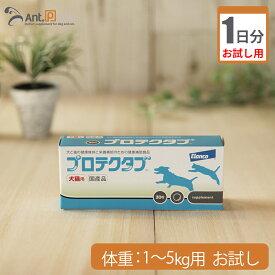 【お試し1日分】プロテクタブ 犬猫用 体重1kg〜5kg用 1粒