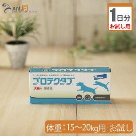 【お試し1日分】エランコ プロテクタブ 犬猫用 体重15kg〜20kg用 4粒
