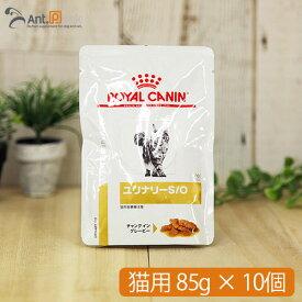 ロイヤルカナン ユリナリー S/O パウチ 猫用 85g×10個【送料無料】※同梱不可※
