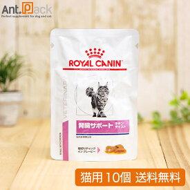 ロイヤルカナン 猫用 腎臓サポート ウェット パウチ 85g×10個※同梱不可※【送料無料】