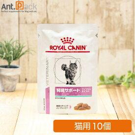 ロイヤルカナン 猫用 腎臓サポート フィッシュテイスト パウチ 85g×10個※同梱不可【送料無料】