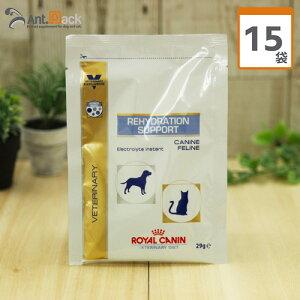 ロイヤルカナン 電解質パウダー 犬猫用 29g×15袋※お1人様1個限り