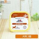 スペシフィック 犬用 CIW 高消化性 100g×3個食事療法食 ウェットフード