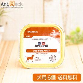 スペシフィック 犬用 CIW 消化器アシスト 100g×6個食事療法食 ウェットフード※お1人様1セット限り