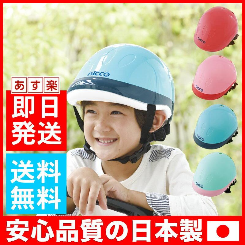 ニコ キッズヘルメット nicco 子供用ヘルメット ニコ 子供 キッズ 自転車 おしゃれ かわいい