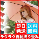 【ポイント10倍 送料無料】 mabu マブ 傘 折りたたみ傘 自動開閉 RAKURAKU 折り畳み式 メンズ レディース