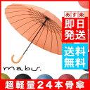 【送料無料】 mabu マブ 傘 24本 NEW 超軽量24本骨傘 メンズ レディース