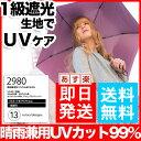 mabu 傘 uv 折りたたみ 99.9% 晴雨兼用UVコート折り畳み傘 日傘 UVカット マブ 父の日