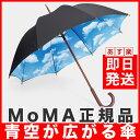 MoMA スカイアンブレラ 長傘 傘 かさ 青空 雨傘 父の日