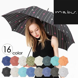 mabu マブ レジェ ワンタッチ軽量スリムアンブレラ 傘 長傘 雨傘 MABU かさ レディース MBU-ML 敬老の日
