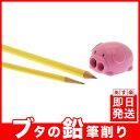 【ポイント10倍】ブタの鉛筆削り 鉛筆削り 手動 えんぴつ削り 鉛筆削り器 ぶた ぶたの鼻 豚
