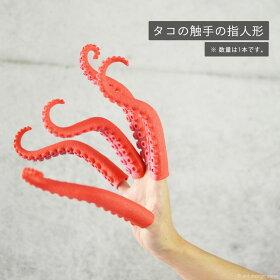 アクータメンツフィンガーオクトパス1本触手たこタコ蛸指人形フィンガーパペット指人形絵本パペットおもちゃおもしろ