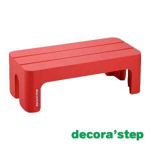 【1000円クーポン配布中】decora step デコラステップ 踏台 L レッド 4990127207672 おしゃれ かわいい 父の日