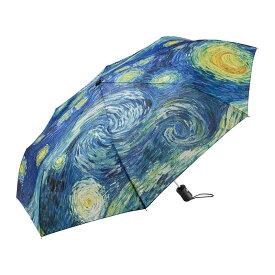MoMA スターリーナイト アンブレラ 折りたたみ 折り畳み式傘 ゴッホ 星月夜 モマ 103540 敬老の日