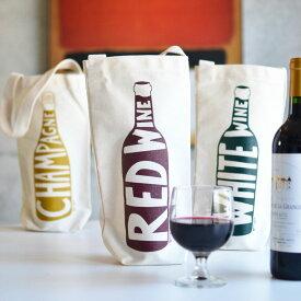 【10%OFFクーポン対象】【メール便対応可】MAPTOTE ワイントート マップトート WINETOTE ワイン用バッグ おしゃれ かわいい マップトート WINETOTE ワイン 赤 白 ワイン用バッ