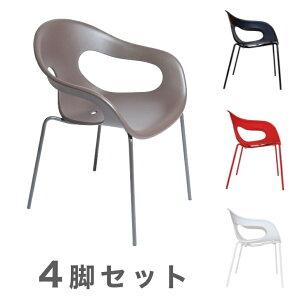 Arrmet アーメット SUNNY COLOR サニーカラー ガーデンチェア 4脚セット SUNNYCOLOR おしゃれ かわいい スタッキングチェア アウトドア ガーデンファーニチャー 椅子 デザイナーズ 家具 イタリア製