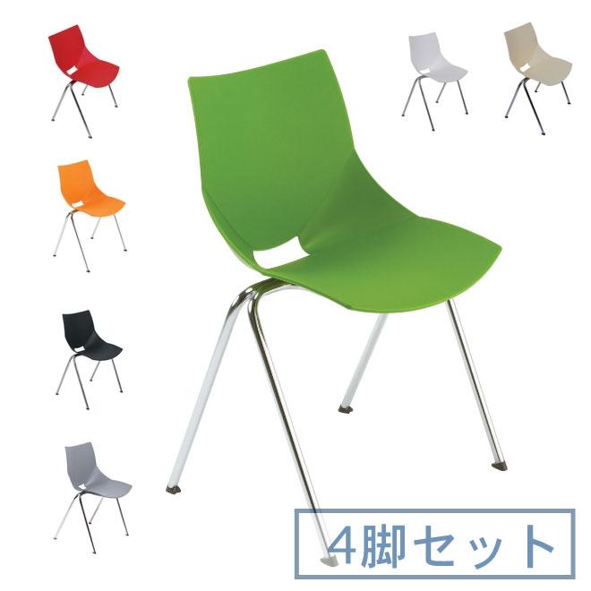 エリア デクリック コスカ チェア koska 4脚セット デクリック スタッキングチェア 椅子 AREA declic イタリア製 母の日ギフト おしゃれなアイテム。ギフト 贈り物としてもオススメ♪