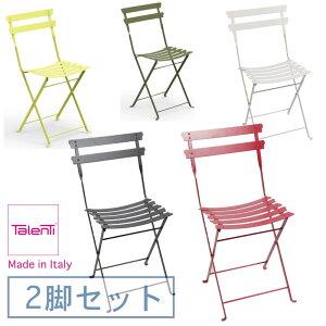 タレンティ プレッティ フォールディングチェア PRETTY 折りたたみ式チェア2脚セット 椅子 Talenti 屋外用 折り畳み イタリア製 PRETTY おしゃれ かわいい Talenti 屋外用 折り畳み デザイナーズ 家