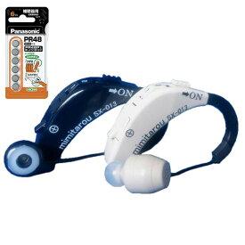 特典付! みみ太郎 集音器 電池式 耳掛タイプ SX-013 両耳対応(本体+延長イヤホンマイクセット) シマダ製作所 耳太郎 SX013 メーカー保証2年