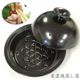 美濃焼蒸し器 スリッシュボーヤ Slish Boya 1人用蒸し器 保証書付 21cm 三陽プレシジョン 蒸し料理 CRA00413 日本製