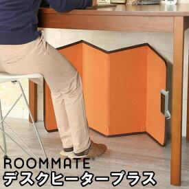 ルームメイト ROOMMATE フリースタイルデスクヒータープラス RM-91A RM91A パネルヒーター/暖房器具/オフィス/デスク下