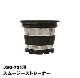 店内クーポンあり!クビンス JSG-721用 スムージーストレーナー JSG721 kuvings JSG72-17 ※メーカー直送 代引不可