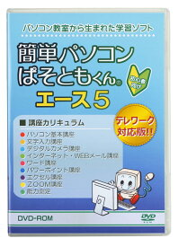 簡単パソコン ぱそともくんエース5 初心者向け テレワーク対応版 DVD Windows10対応 パソコン教材 PC教材