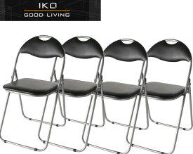 IKO パイプ椅子 折りたたみ 会議用ミーティングチェア 4脚セット シンプル 定番 折り畳み 耐荷重約90kg