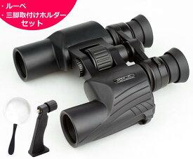 ルーペ、三脚取付ホルダー付き Kenko SG-Z 20-100×30FMC 20〜100倍ズーム 双眼鏡 ケンコー ポロプリズム式双眼鏡