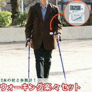 二本杖 ウォーキング楽々セット(杖2本+歩数計) 軽量 アルミ製 伸縮 高齢者 祖父 祖母 お散歩 万歩計 ウォーキングポール