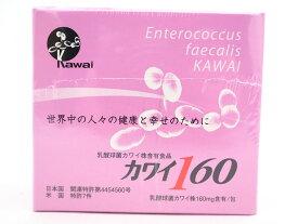 カワイ160 乳酸球菌カワイ株160mg含有/包