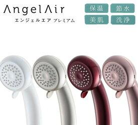 エンジェルエア プレミアム Angel Air マイクロバブル シャワーヘッド TH-007 (ホワイト ゴールド レッド ピンク) Toshin