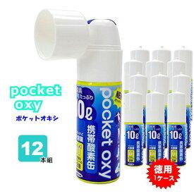 UNICOM 携帯酸素缶 ポケットオキシ pocket oxy POX04 酸素ボンベ 10L 12本セット【お得な業務用1ケース】ユニコム 小型 携帯酸素発生器 酸素吸入